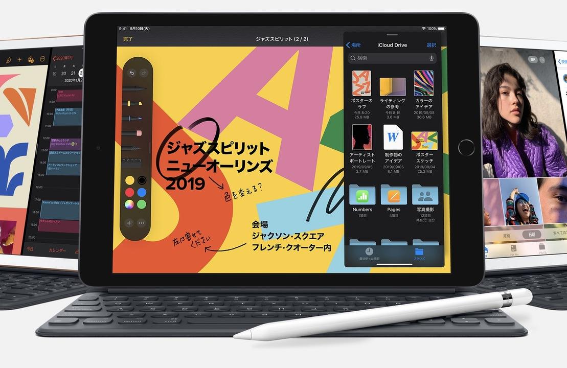 新型iPadは「買い」なの? 9.7インチ・Airとの気になるポイント比較 #AppleEvent