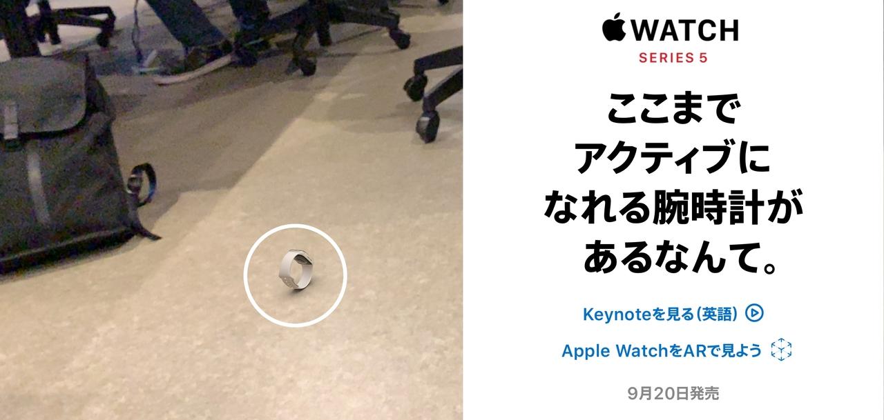 本日発表された製品をARで見てみましょう! ただしデスク上でね #AppleEvent