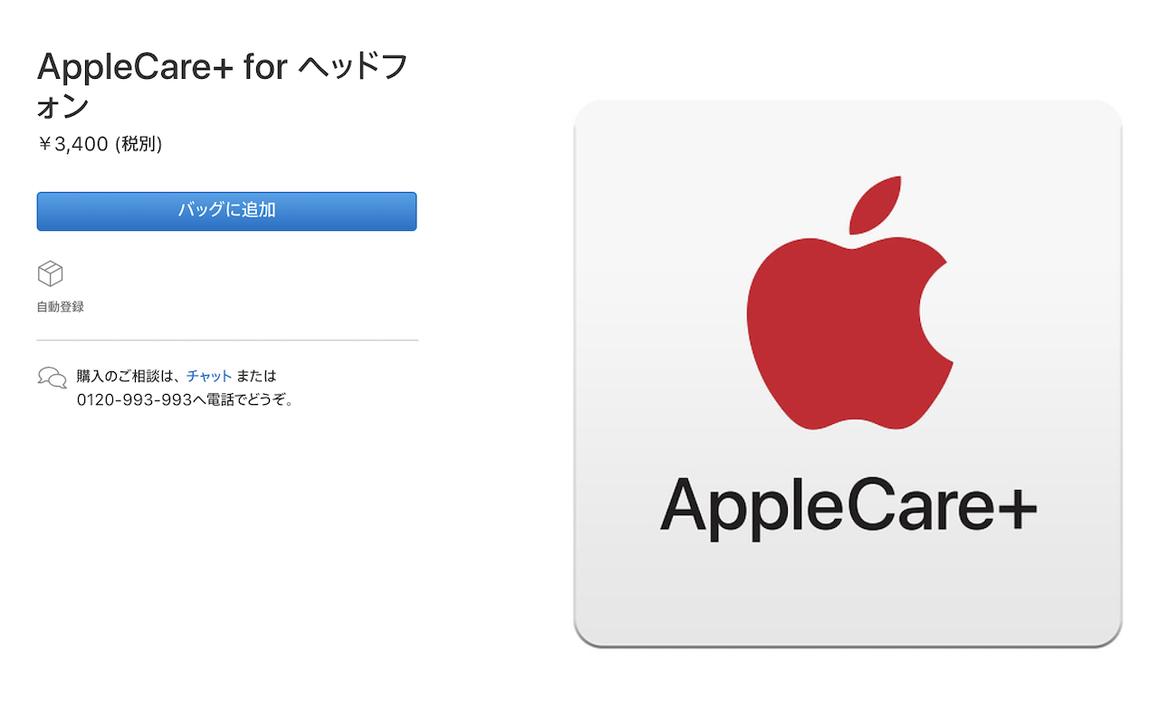 Apple Care+がイヤホン/ヘッドホンも守ってくれる!3,400円で登場