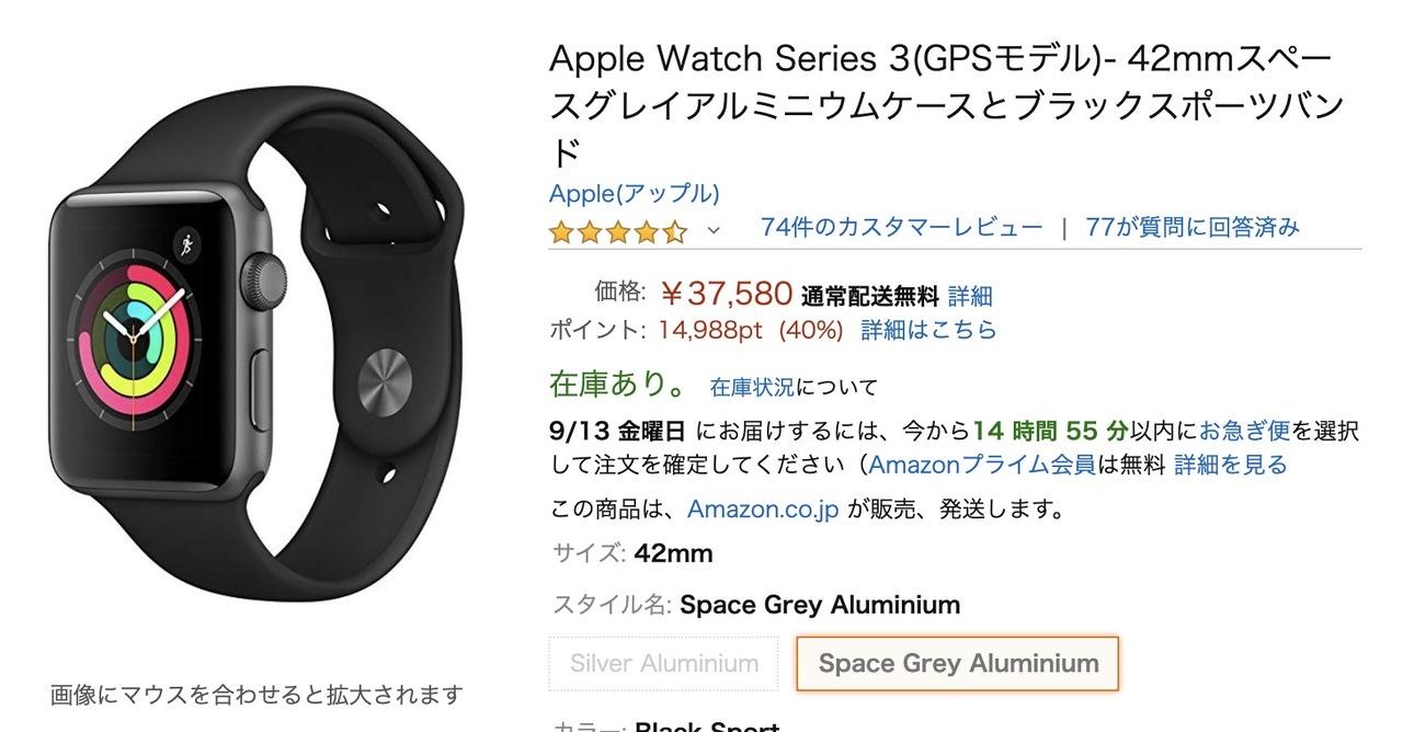 なるほど、値下げにこう合わせたか。Amazonで「Apple Watch Series 3」が1万4988ポイント還元中!