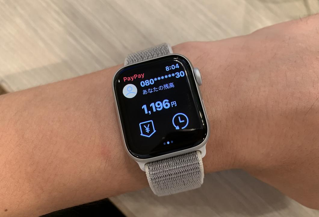 Watchでぺいぺい♪ PayPayがApple Watchに対応しました