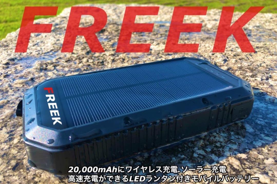 ソーラー発電&ワイヤレス充電! ケーブルが必要ないモバイルバッテリー「FREEK」があと1日!