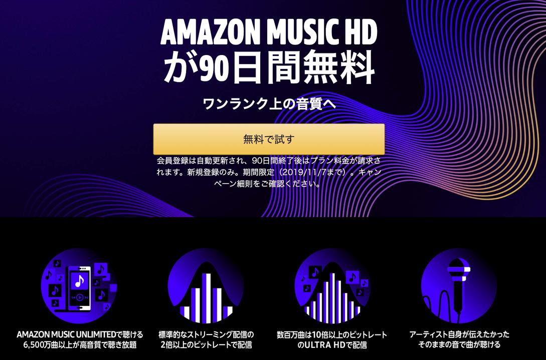 CD音質が聴き放題か…!「Amazon Music HD」スタート