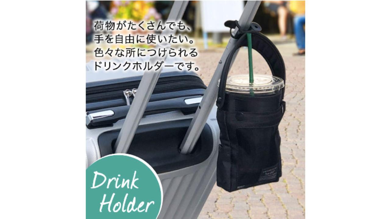 キャリーバッグや傘や腰に装着でき、飲み物がこぼれないドリンクホルダー