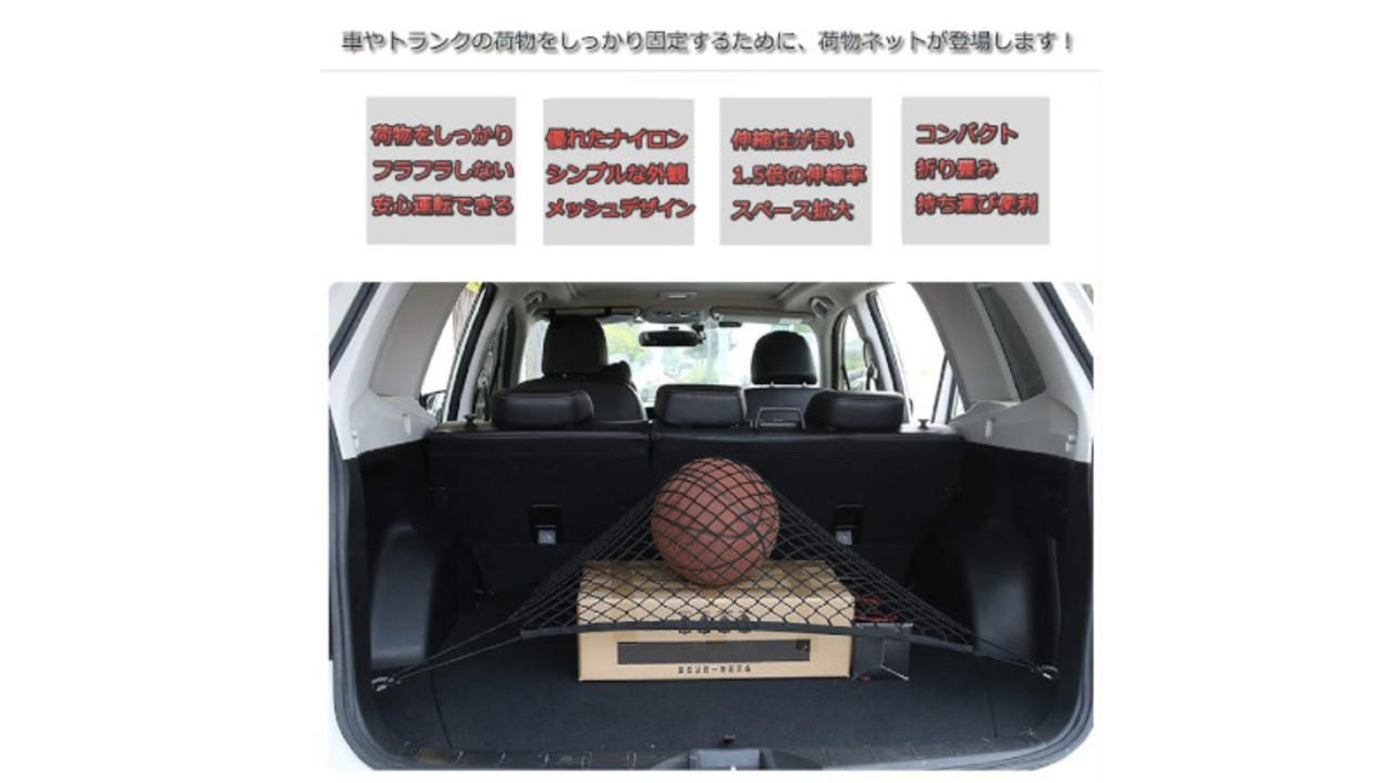 車のトランクに入れた荷物が転がらない! しっかり固定し場所を取らないネット