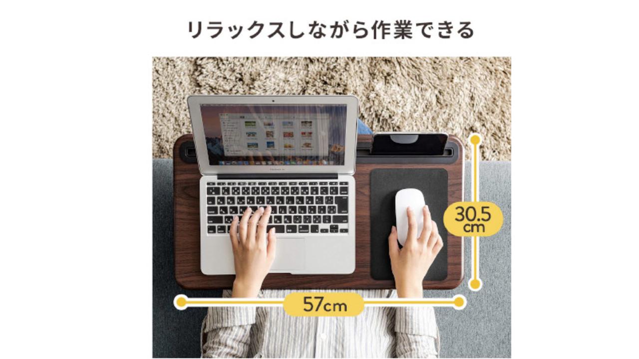 ひざの上に安定したパソコンのワークスペースが作れる「ひざ上テーブル」