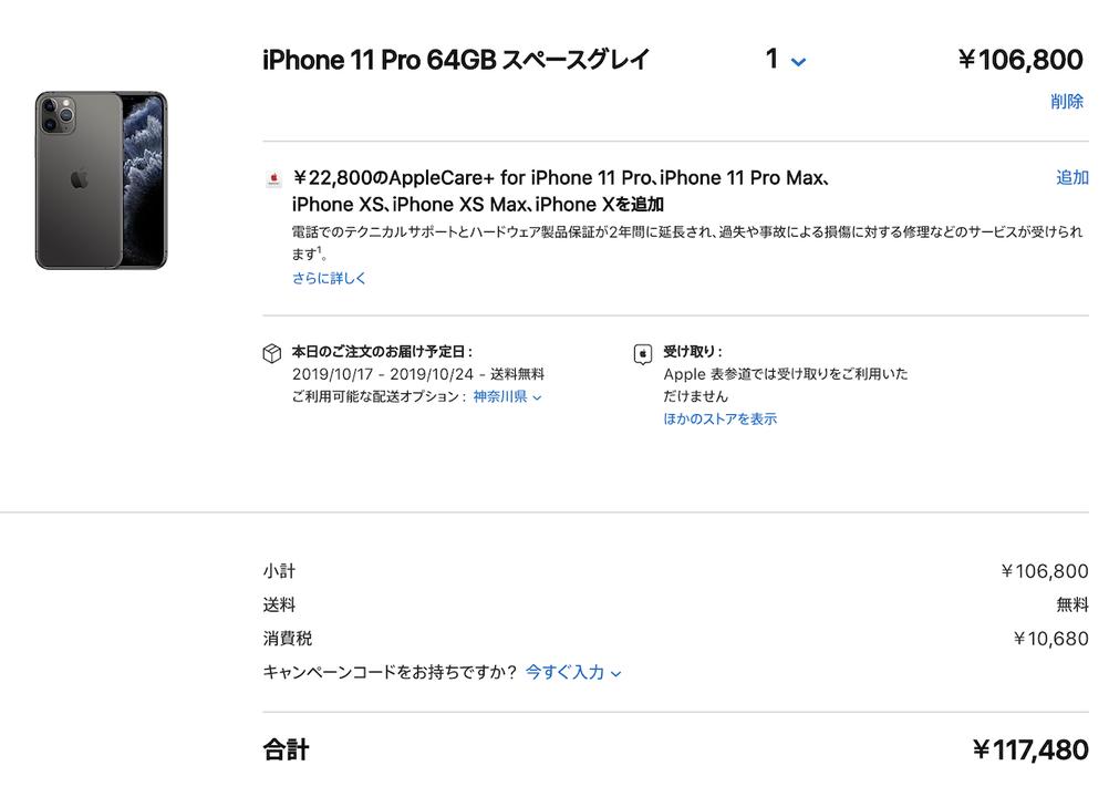 Appleオンラインストア、無事消費税10%へとアップ