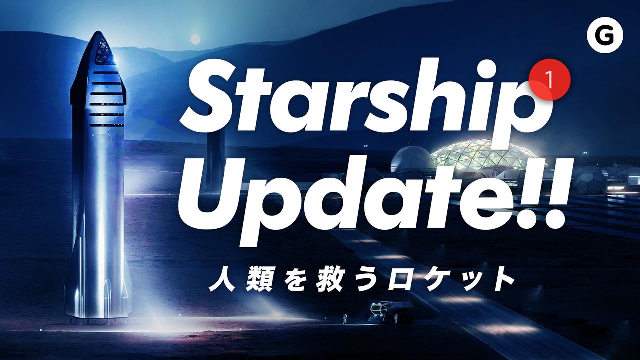 【解説】元ZOZOの前澤さんの「Starshipロケット」は超すごい