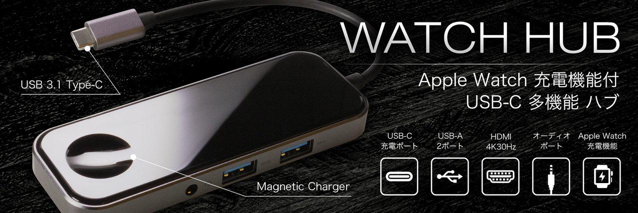 Apple Watchを充電しながらHDMI出力もこなすType-Cハブ「Watch Hub」