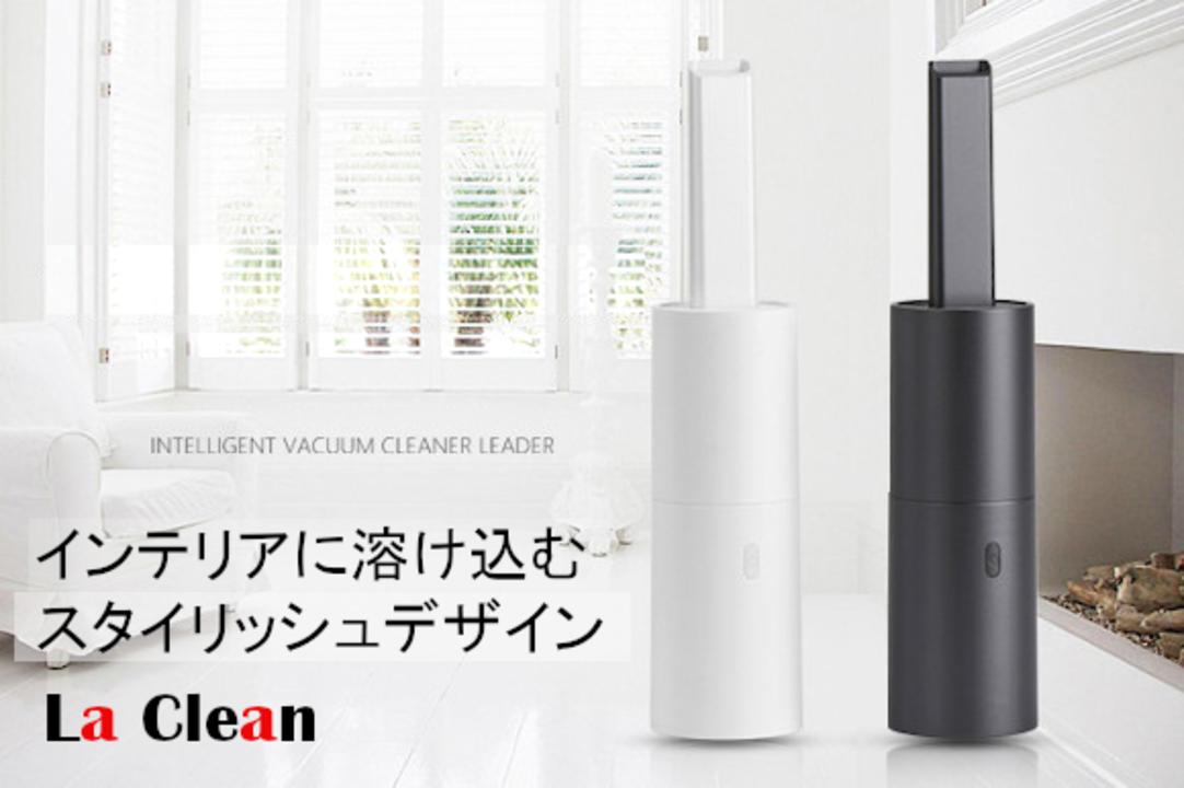 デザインも機能もスマート! Qi充電もできる超小型ハンディクリーナー「LaClean」が登場
