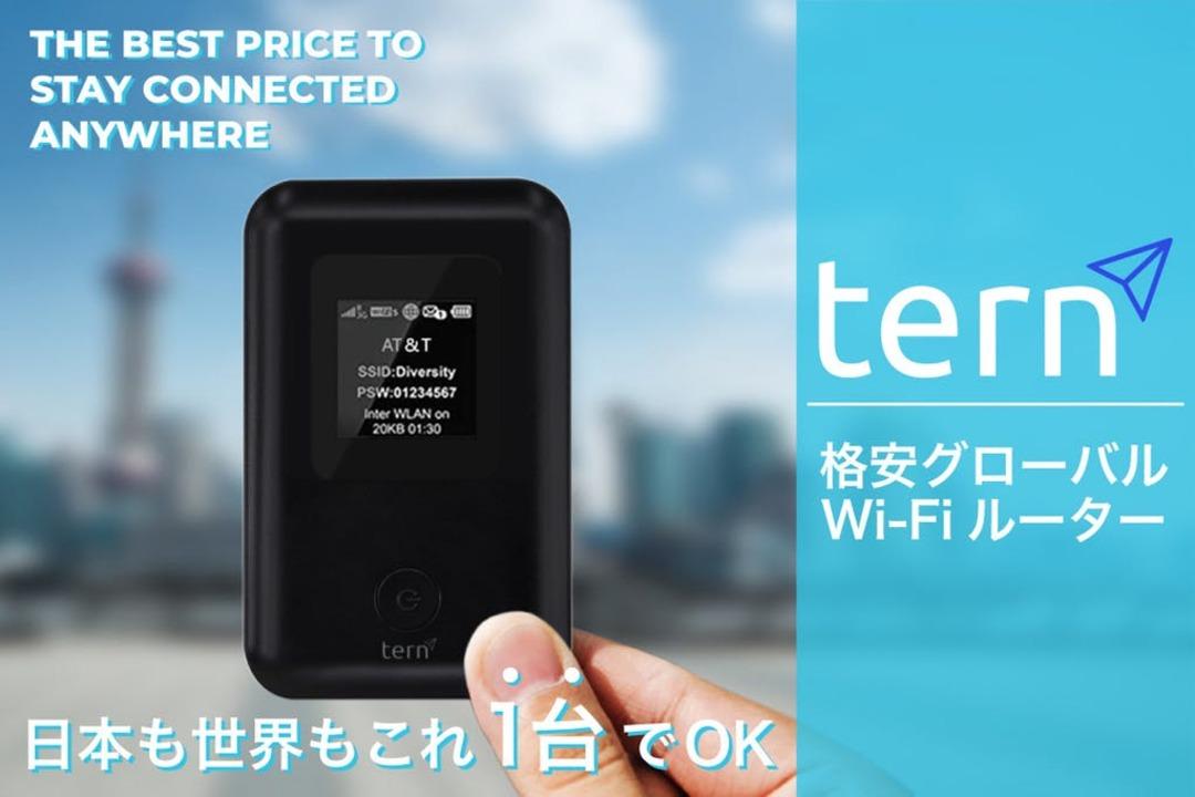 どこでも使えちゃうのに高くない!? 世界100カ国以上で使える格安モバイルルーター「Tern」