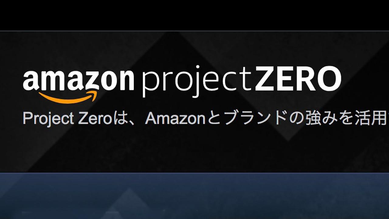 パチもん、はんたーい! Amazonの偽装品撲滅プロジェクト「Project Zero」日本上陸