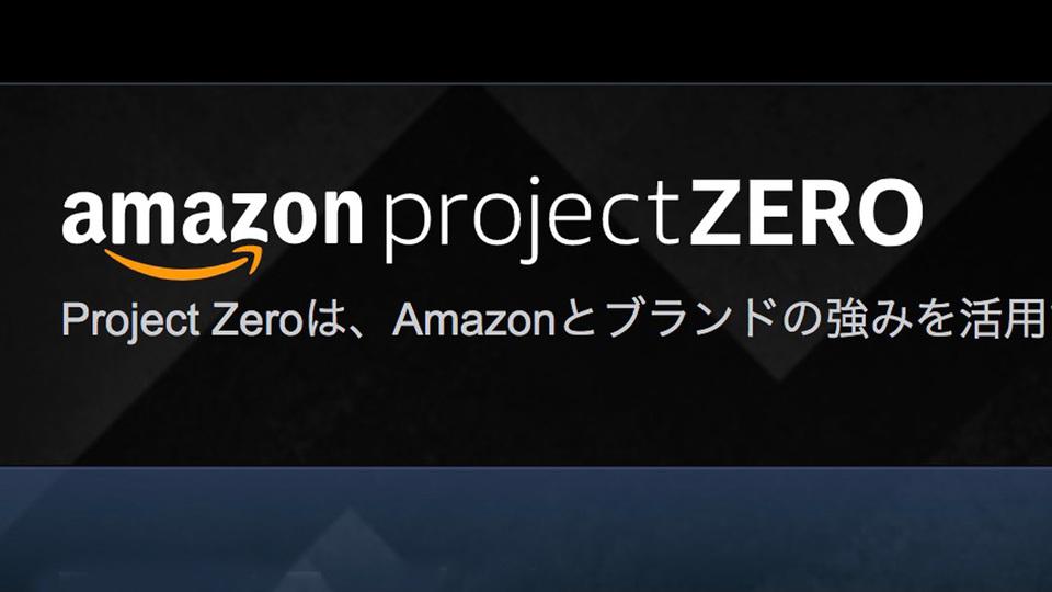 191010_amazon_project_zero