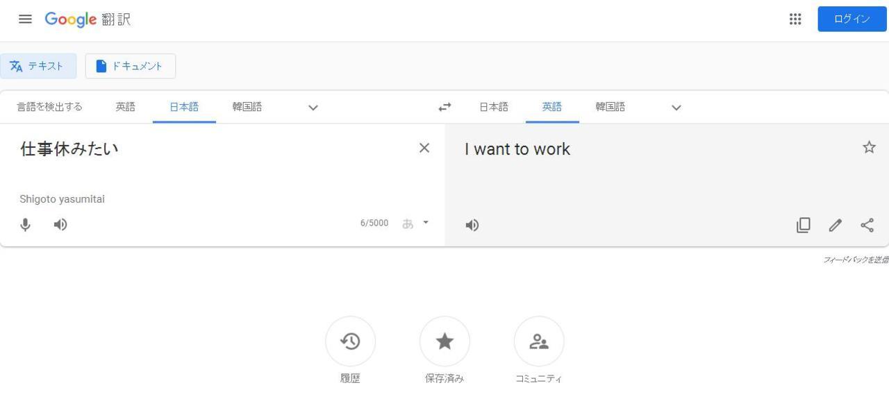珍訳も多いGoogle翻訳、官公庁で公式採用とか大丈夫?