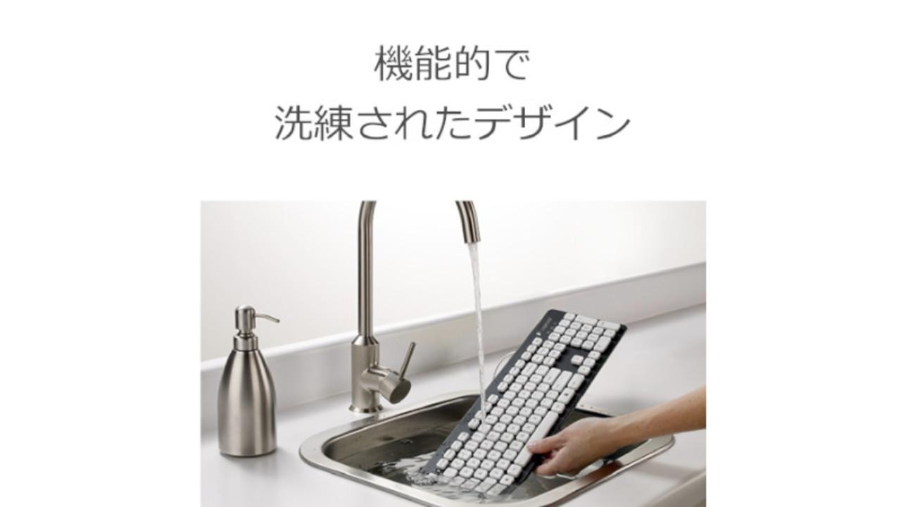 洗えるキーボードならホコリや汚れが簡単スッキリ、飲み物をこぼしても安心
