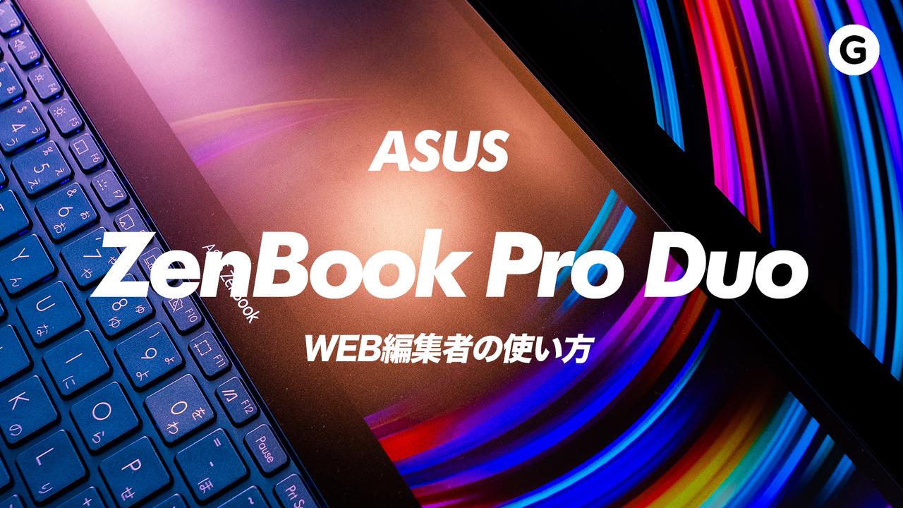 ノートPC界最強のディスプレイ:ZenBook Pro Duoハンズオン