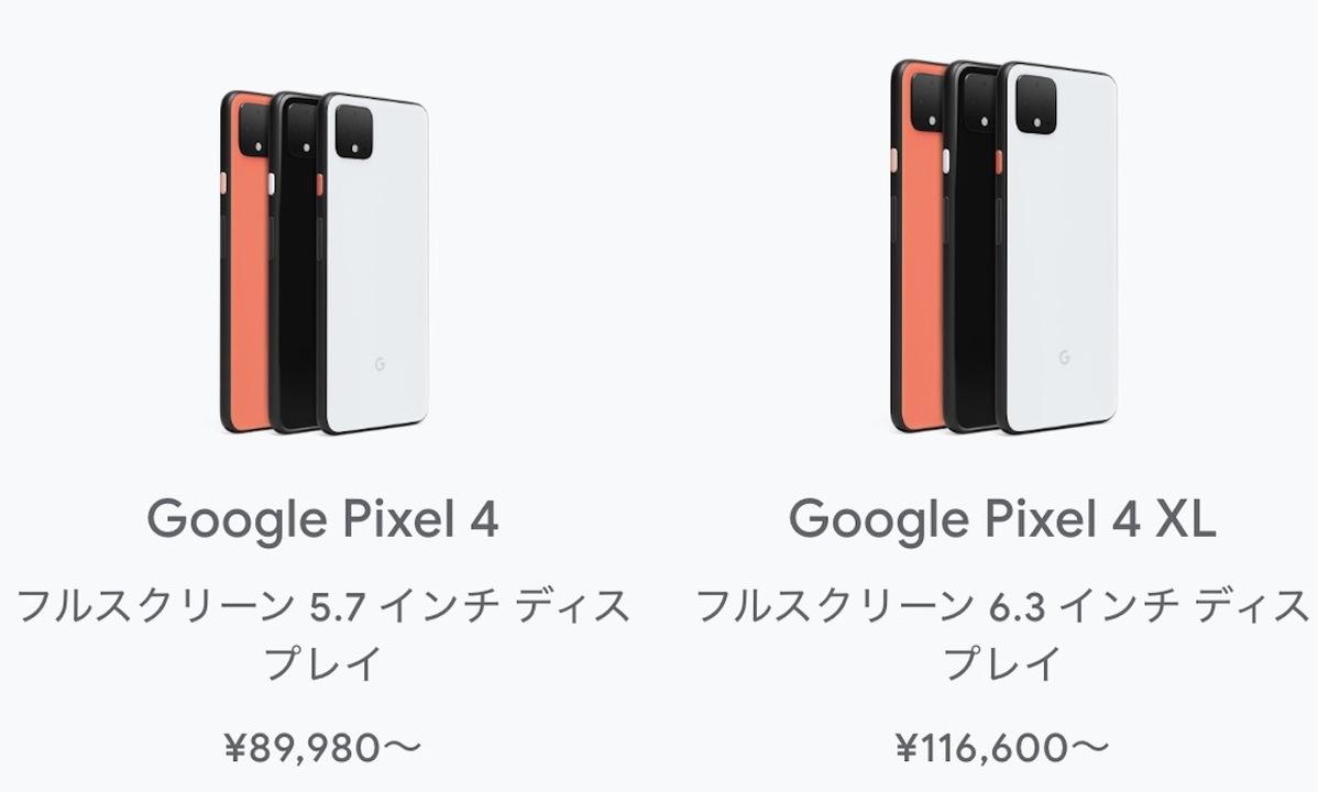Google Pixel 4は国内8万9980円から、XLは11万6600円からで予約開始