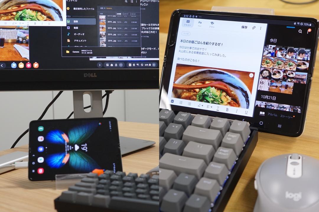 デスクトップにもなるGalaxy Foldは、3Wayで仕事できて最強じゃない?