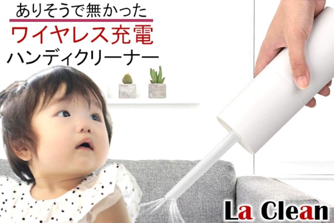 Qi充電ができる超軽量ハンディクリーナー「La Clean」があと3日