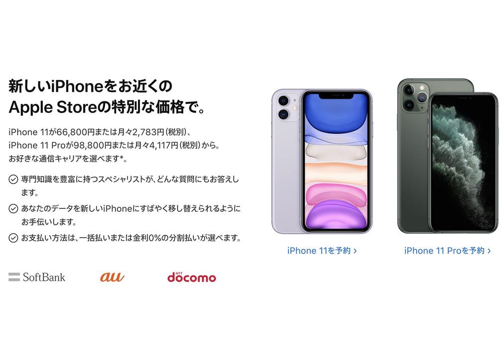 Apple Storeでキャリア版iPhone 11/11 Proがお求めやすくなってる模様