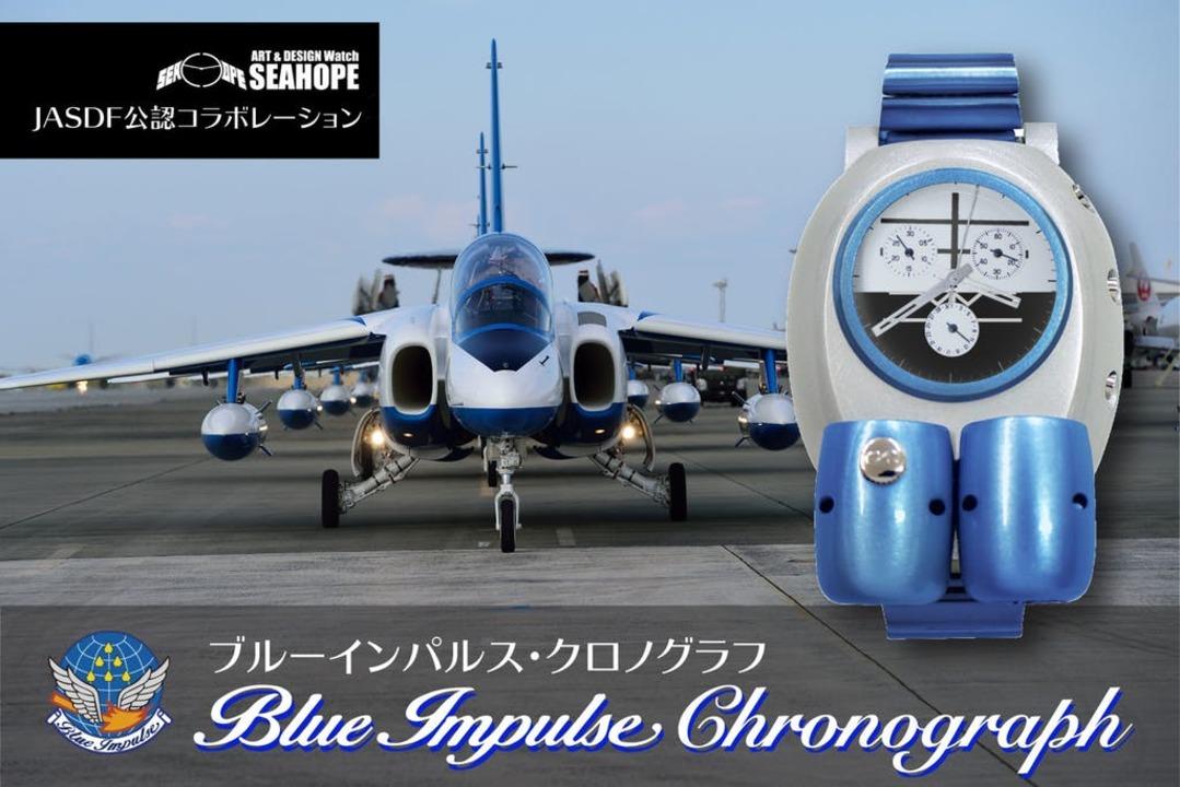 航空自衛隊公認! アクロバット飛行で魅せる「ブルーインパルス」がモチーフの腕時計が登場