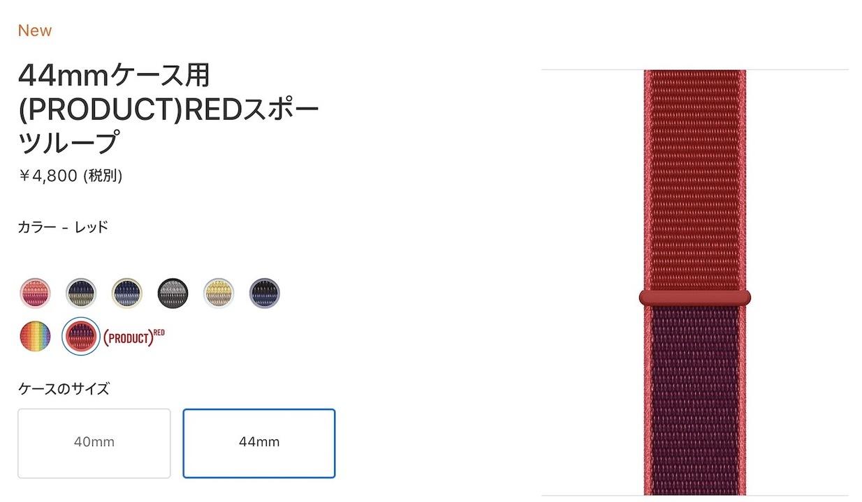 Apple Watchバンドに新色が登場。(PRODUCT)REDとポメラグラネットが実に鮮やか