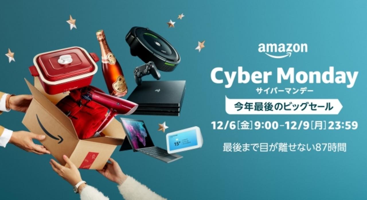 2019年12月6日〜9日に「Amazonサイバーマンデー」開催決定! セール登場アイテムをチラッと見せるよ!