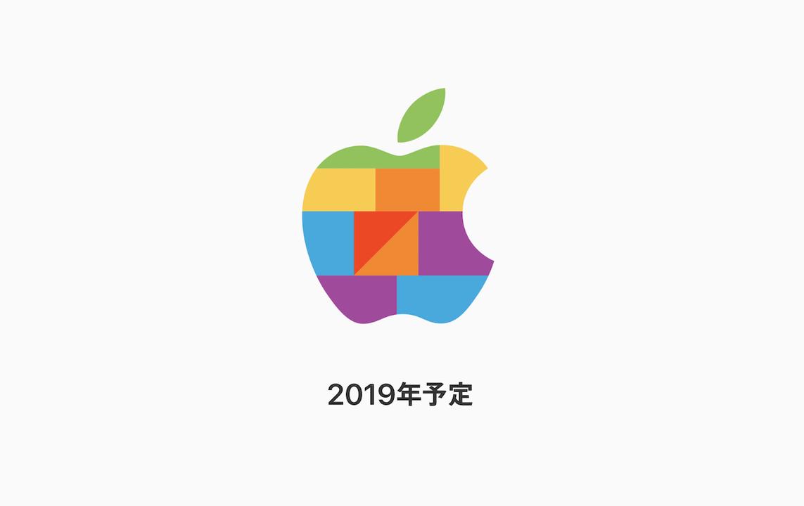 開店ラッシュ! Apple Store川崎店が12月7日オープンの噂