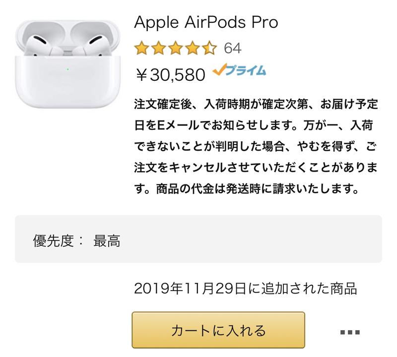 Amazonサイバーマンデーで欲しいものが安くなってるのを見逃さない方法