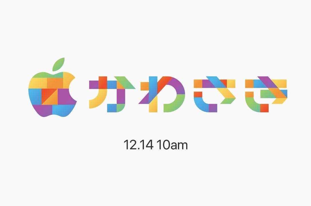か!わ!さ!き! Apple 川崎は12月14日オープンです