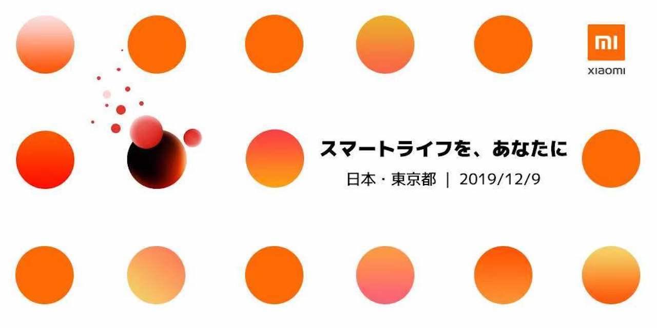 いよいよやってくる。Xiaomiの日本参入は12月9日に!