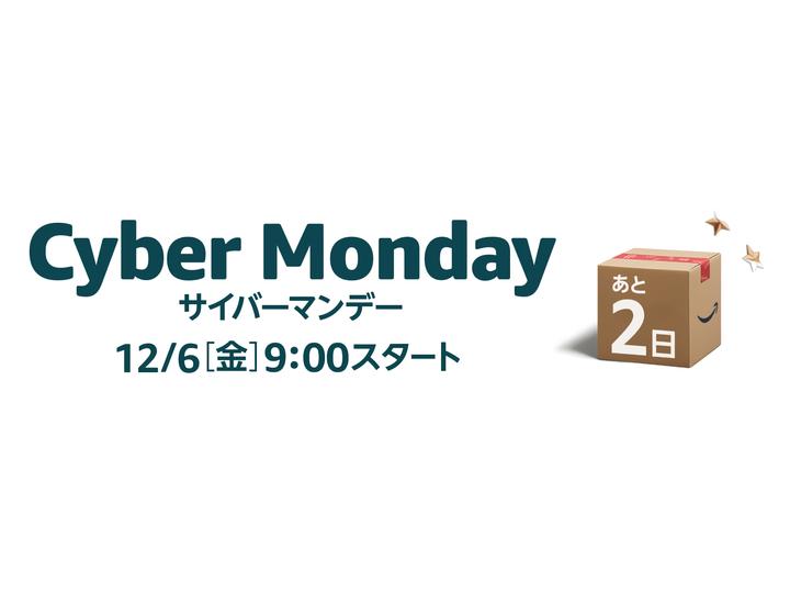 Amazonサイバーマンデーはギズで。12月6日から9日まで、お得なセール品をいっぱい紹介するよ