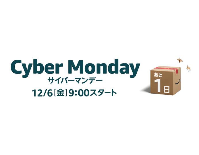 明日からだよ、Amazonサイバーマンデー。ギズモード編集部はこのへんの製品が気になってます