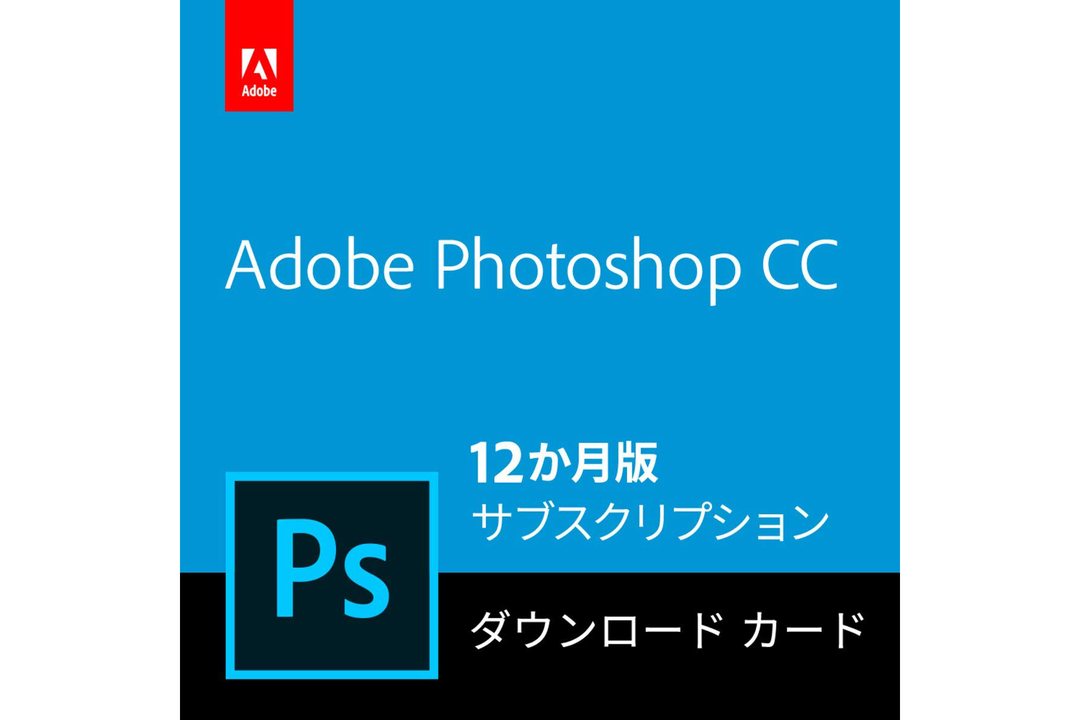 【Amazonサイバーマンデー】Adobeライセンス、更新し忘れはありませんか? Photoshop 12か月版が半額に