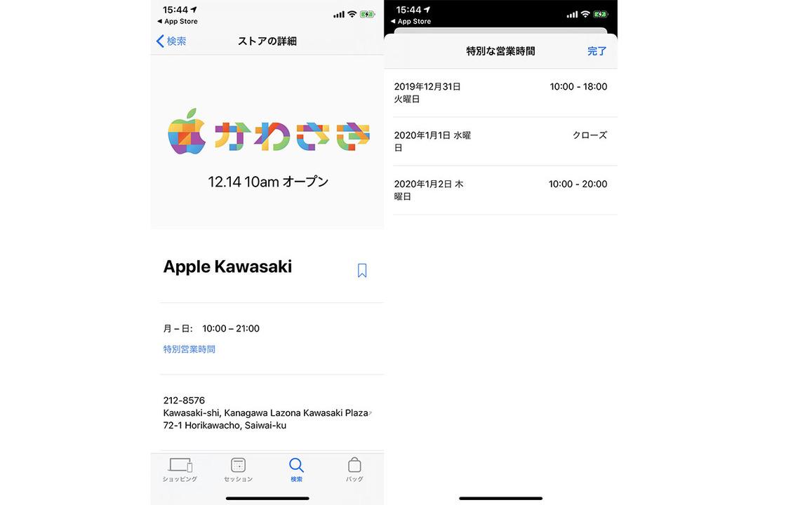 Apple Storeの初売りは1月2日から!