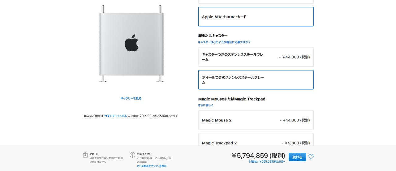 キャスターだけで4万円。新型Mac Proを「フルカスタマイズ」すると、どエライ金額になった…