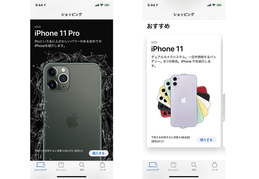 新ショッピング体験。Apple Storeアプリがデザイン刷新されました