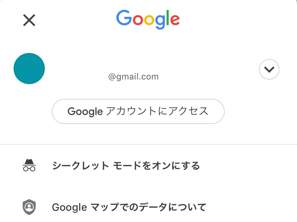 Google MapsのiOS版に匿名モードが配信されたよ