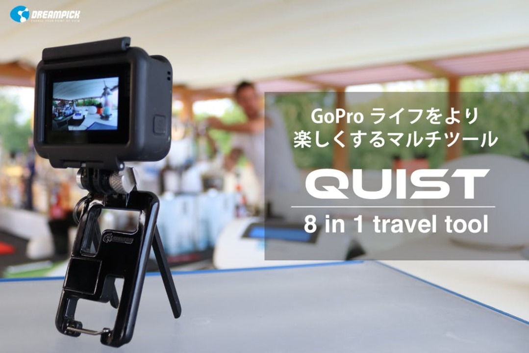 GoProユーザーのかゆいところに手が届く専用マルチツール「QUIST」のキャンペーンがスタート