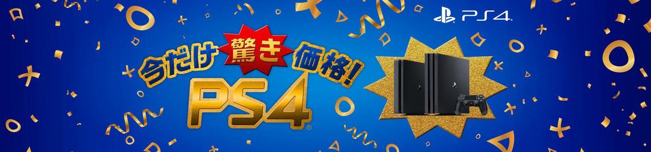 PS4が約2万2000円、Proも約3万3000円ってやべぇな。12月19日から年越しデススト準備ラストチャンスなセール
