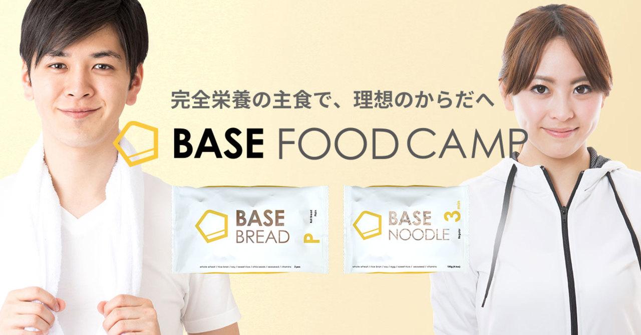 今年もやるよ! 年明けに体を整えたい人向け、BASE FOOD CAMP2019の申し込みがスタート!