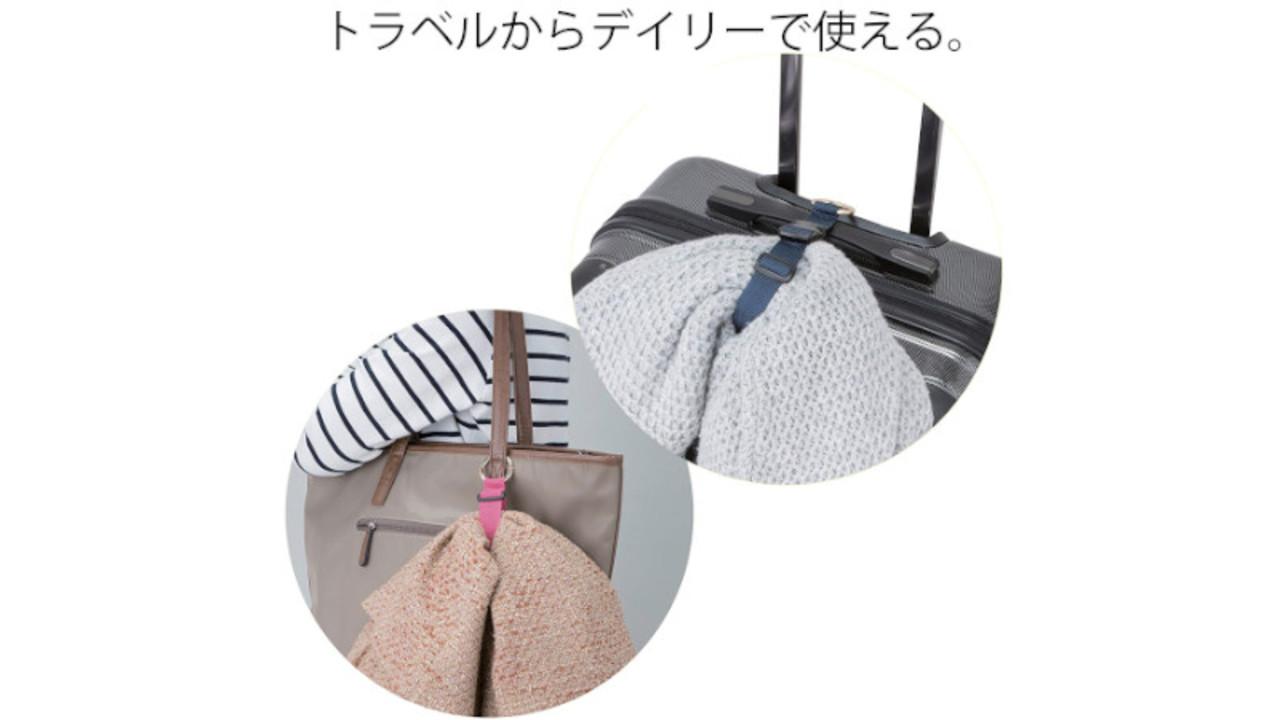 通勤バッグに上着を固定して手ぶらに! スーツケース荷物固定ベルトと合体版もあるよ