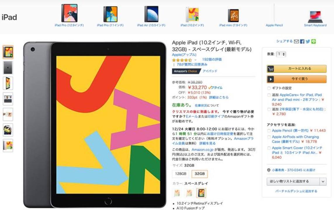 Amazonサイバーマンデーで爆売れした10.2インチiPadが未だに5000円引きなのを見つけてしまった!