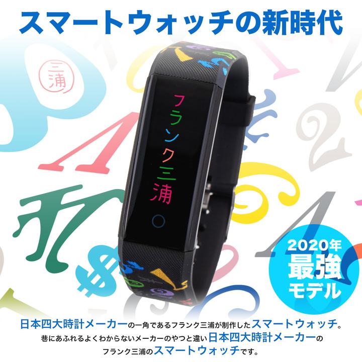 日本四大時計メーカーのひとつ、フランク三浦から最強スマートウォッチが出た!