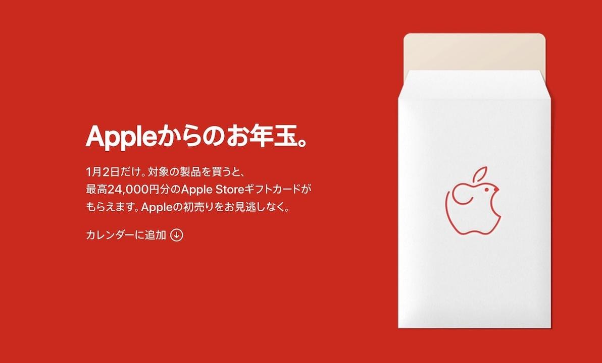 最高2万4000円ぶんのギフトカードがもらえます! Apple初売りは1月2日