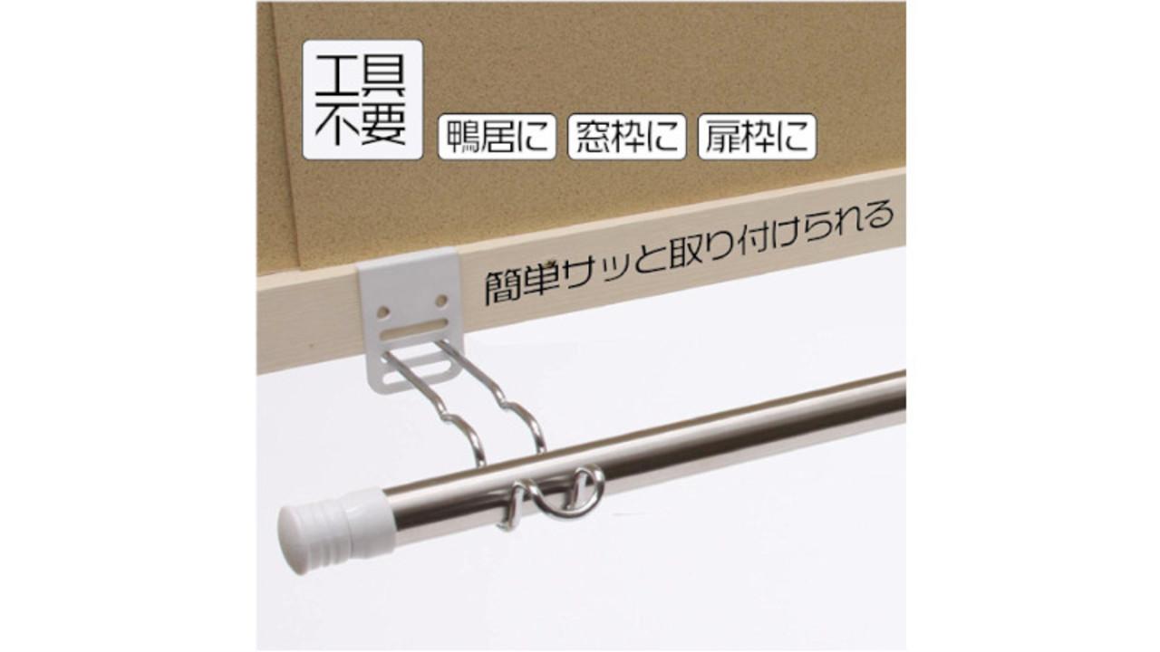 工具不要、1つでコート掛けに、2つで物干し竿も設置できる「室内物干し掛け」