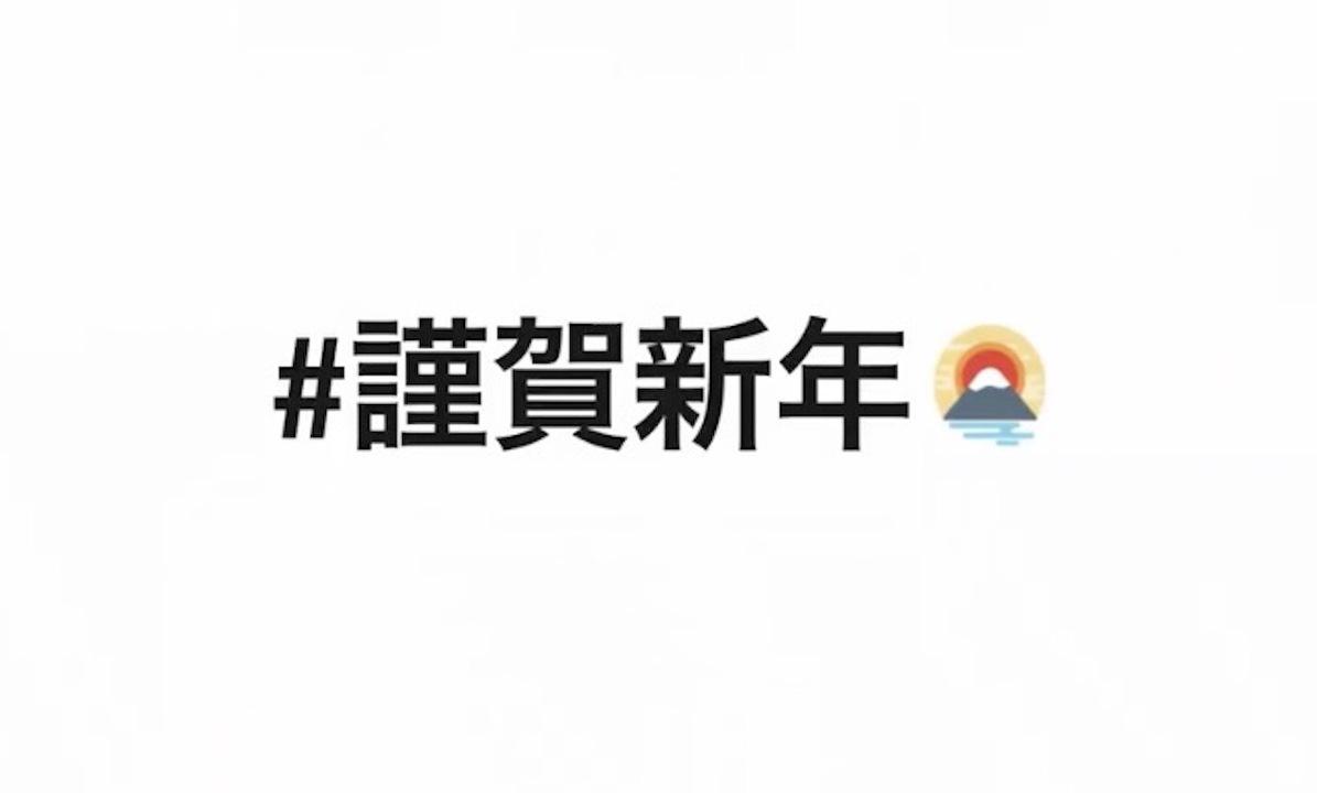 Twitterで日本にまつわる新年絵文字が使えます