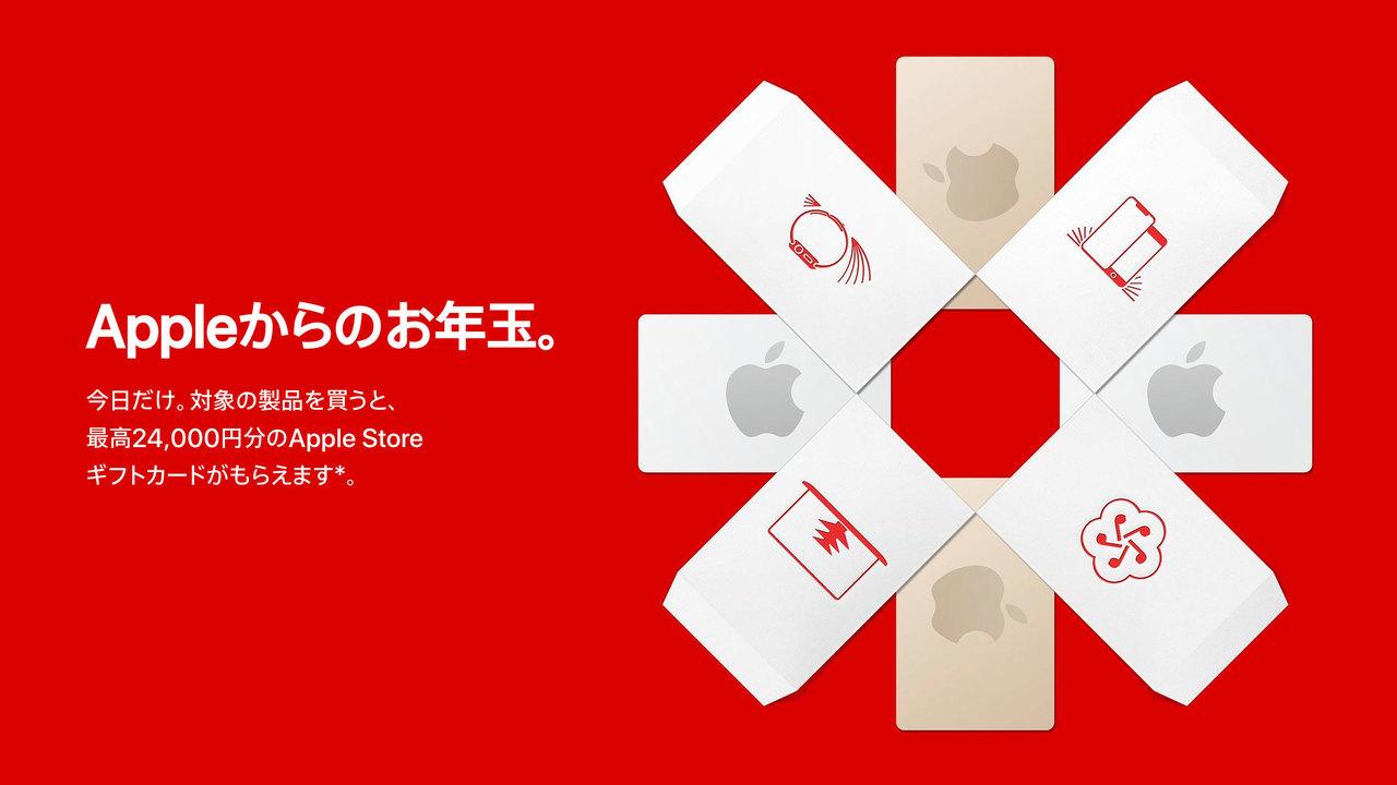 iPad Proで1万2000円、iPad miniで6000円分のギフトカードが付いてくるApple初売りがスタート