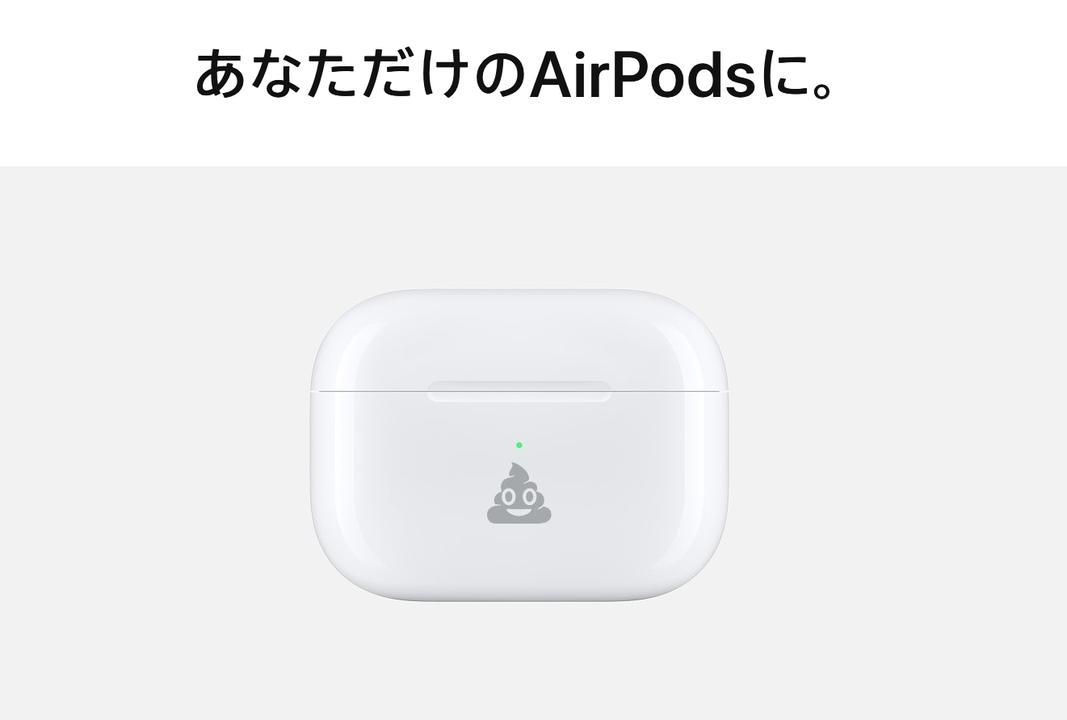 AirPodsケースに、うんこ絵文字が刻めるようになりました