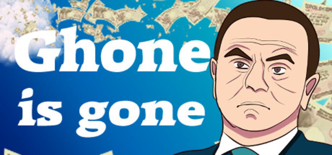 ロスカル・ゴーンが国外脱出するステルスゲー『Ghone is gone』爆誕
